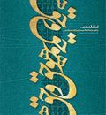 ASMA AL-HUSSNA