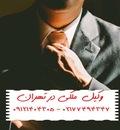 وکیل خوب تهران